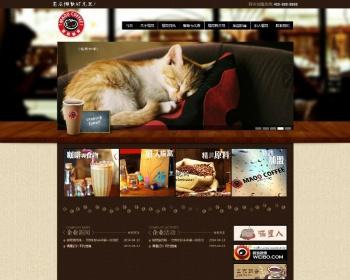 某餐饮连锁企业源码,猫窝咖啡企业网站源码,咖啡店加盟源...