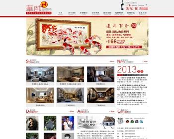 红色大气装饰装修公司通用网站源码 红色大气装饰装修公司DEDE模板